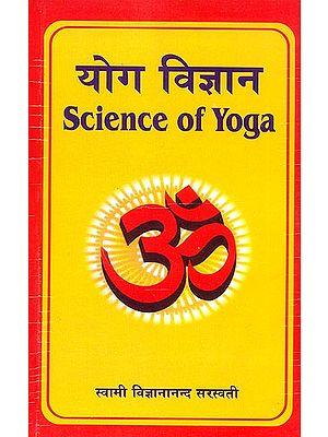 योग विज्ञान: Science of Yoga