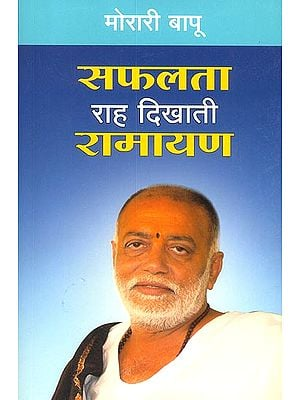सफलता राह दिखाती रामायण: Ramayana Shows the Way to Success
