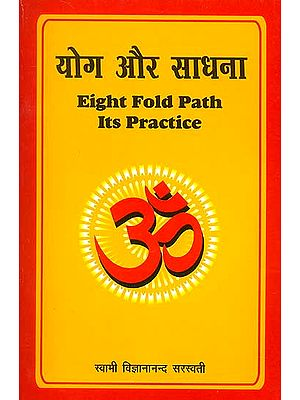 योग और साधना: Eight Fold Path and Its Practice