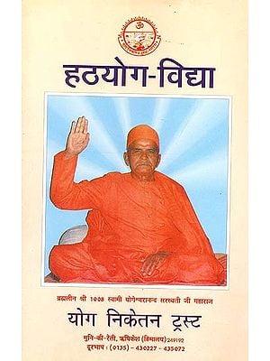 हठयोग विद्या: Hatha Yoga Vidya