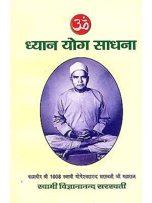 ध्यान योग साधना: Dhyana Yoga Sadhana