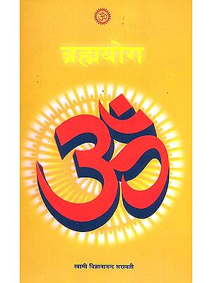 ब्रह्मयोग: Brahma Yoga