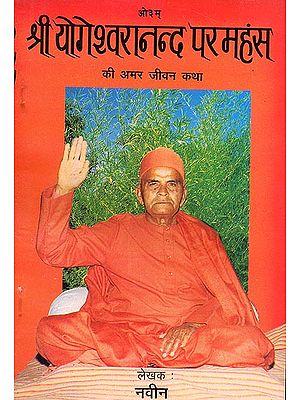 श्री योगेश्वरानन्द परमहंस की अमर जीवन कथा: Immortal Life Story of Shri Yogeshwarananda   Paramahansa