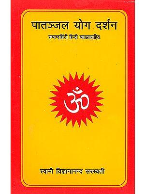 पातंजल योग दर्शन: Patanjal Yoga Darshana
