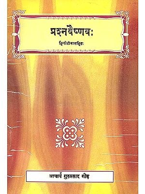 प्रश्न वैष्णव (संस्कृत एवम् हिन्दी अनुवाद) - Prashna Vaishnava