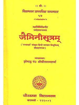 जैमिनीसूत्रम् (संस्कृत एवम् हिन्दी अनुवाद) - Jaimini Sutram