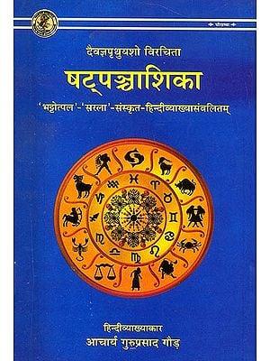 षट्पन्चाशिका (संस्कृत एवम् हिन्दी अनुवाद) -  Satpancasika