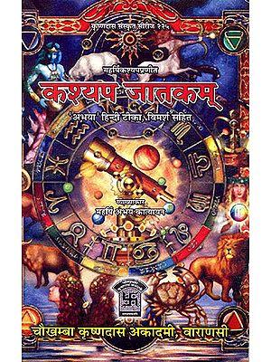 कश्यप जातकम् (संस्कृत एवम् हिन्दी अनुवाद) - Kashyapa Jatakam