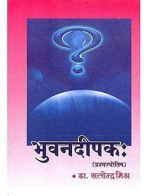 भुवन दीपक: प्रश्न ज्योतिष (संस्कृत एवम् हिन्दी अनुवाद) - Bhuvana Dipakah