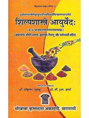 शिल्पशास्त्रे आयुर्वेद (संस्कृत एवम् हिन्दी अनुवाद) - Ayurveda in Silpa Sastra