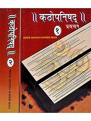 कठोपनिषद् प्रवचन: Discourses of Kathopanishad (Set of 2 Volumes)