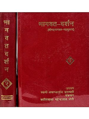 भागवत दर्शन (श्रीमद्भागवत महापुराण) - Bhagavat Darshan, Discourses by Swami Akhanadananda Saraswati on Bhagavata Purana (Set of 2 Volumes)