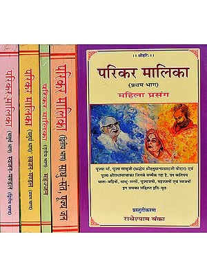 परिकर मालिका: Reminiscences of Hanuman Prasad Poddar (Set of 5 Volumes)