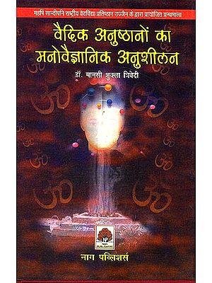 वैदिक अनुष्ठानों का मनोवैज्ञानिक अनुशीलन: A Psychological Study of Vedic Rituals