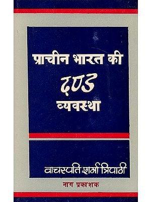 प्राचीन भारत की दण्ड व्यवस्था: System of Punishment in Ancient India