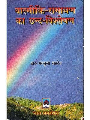 वाल्मीकि रामायण का छन्द विश्लेषण:  Metrical Analysis of  Valmiki Ramayana