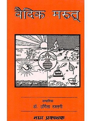 वैदिक मरुत्: Vedic Marut