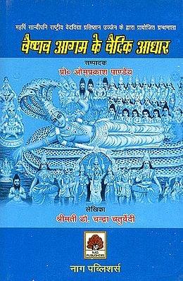 वैष्णव आगम के वैदिक आधार: The Vedic Foundations of the Vaishnava Agamas
