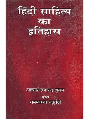 हिन्दी साहित्य का इतिहास: History of Hindi Literature