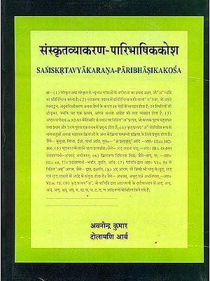 संस्कृतव्याकरण पारिभाषिककोश: Technical Dictionary of Sanskrit Grammar