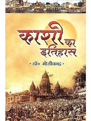 काशी का इतिहास: History of Kashi