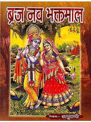 ब्रज नव भक्तमाल: Vraja Nava Bhakt Mala