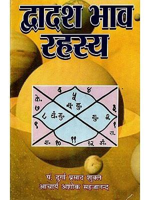 द्वादश भाव रहस्य: Dwadasha Bhava Rahasya