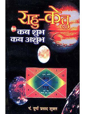 राहु केतु (कब शुभ कब अशुभ)- Rahu Ketu (When Good When Bad)