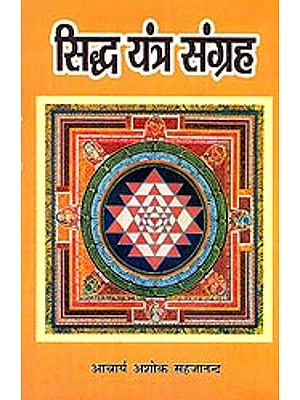 सिध्द यंत्र संग्रह: Collection of Sidhda Yantras
