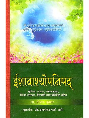 ईशावाश्योपनिषद्: Ishavasya Upanisad