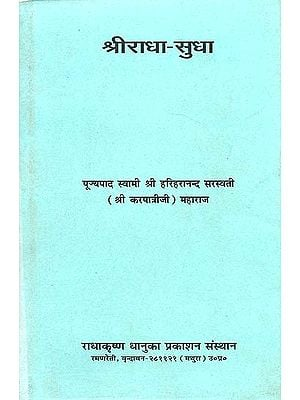श्रीराधा सुधा - Shri Radha Sudha by Swami Karpatri Ji
