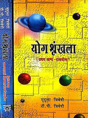 योग श्रृंखला: राजयोग और सम्पन्नता एवम् विपन्नता संबंधी ग्रह योग - Yoga Shrinkhala (Set of 2 Volumes)