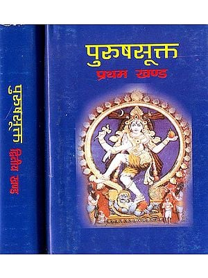 पुरुषसूक्त: Discourses on the Purusha Sukta (Set of 2 Volumes)