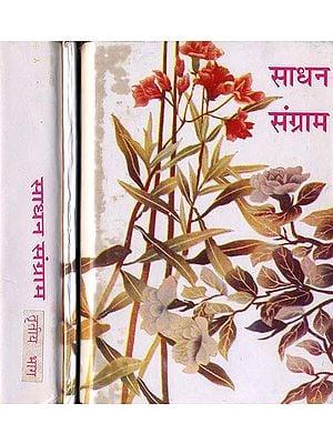 साधन संग्राम: Sadhan Sangram (Set of 3 Volumes)