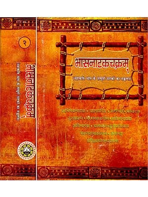 भासनाटकचक्रम् (संस्कृत एवम् हिन्दी अनुवाद) - The Dramas of Bhasa (Set of 2 Volumes)
