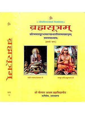 ब्रह्मसूत्रम् (संस्कृत एवम् हिन्दी अनुवाद) - Brahma Sutra with Shankaracharya's Commentary, Kailash Ashram Edition (Set of 2 Volumes)