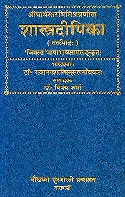 शास्त्रदीपिका संस्कृत एवं हिंदी अनुवाद) -  Shastra Dipika