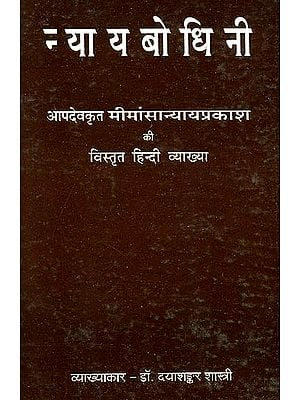 न्यायबोधिनी: Nyaya Bodhini - Detailed Hindi Explanation of Apadeva's Mimamsa Nyaya Prakasha