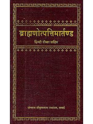 ब्राह्मणोत्पत्तिमार्तण्ड (संस्कृत एवं हिंदी अनुवाद) - Brahmin Utapatti Maratanda, On the Origin of Brahmins