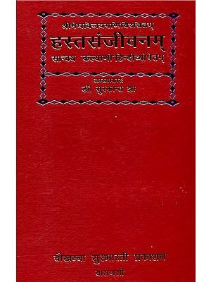 हस्तसंजीवनम् (संस्कृत एवं हिंदी अनुवाद) -  Hasta Sanjivanam