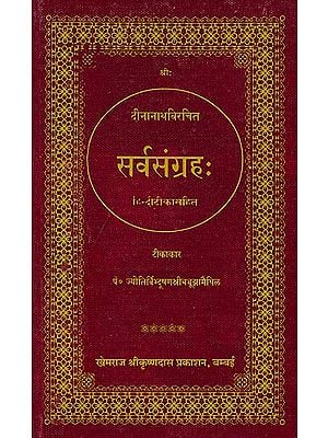 सर्वसंग्रह (संस्कृत एवं हिंदी अनुवाद) Sarva Samgraha