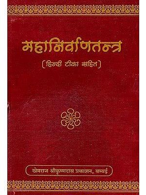 महानिर्वाणतन्त्र  (संस्कृत एवं हिंदी अनुवाद) - Mahanirvana Tantra (Khemraj Edition)