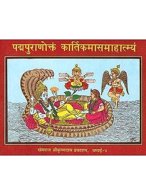 पद्मपुराणोक्तं कार्तिकमासमहात्म्यं (संस्कृत एवं हिंदी अनुवाद) - Significance of Month of Kartik According to the Padma Purana