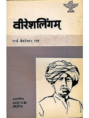 विरेशलिंगम् (भारतीय साहित्य के निर्माता) - Veeresalingam (Makers of Indian Literature)