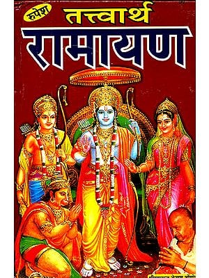 तत्त्वार्थ रामायण: Discourses on the Valmiki Ramayana by Dongre Ji Maharaj
