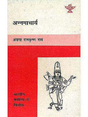 अन्नमाचार्य (भारतीय साहित्य के निर्माता) - Annamacharya (Makers of Indian Literature)