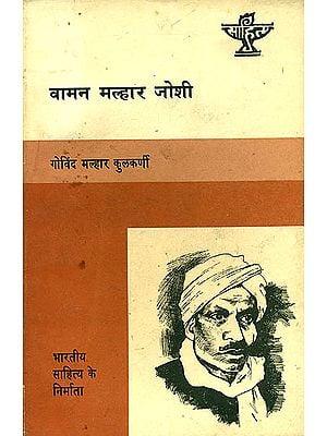 वामन मल्हार जोशी (भारतीय साहित्य के निर्माता) - Waman Malhar Joshi  (Makers of Indian Literature)