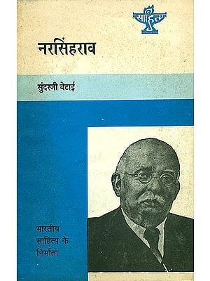 नरसिंहराव (भारतीय साहित्य के निर्माता) - Narasingh Rao (Makers of Indian Literature)