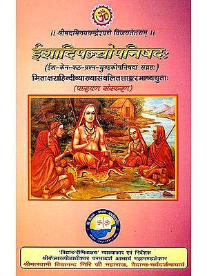 ईशादिपन्चोपनिषद (ईश, केन, कठ, मुण्डकोपनिषद संग्रह) - The Five Principal Upanishads (Isha, Kena, Katha, Mundaka)