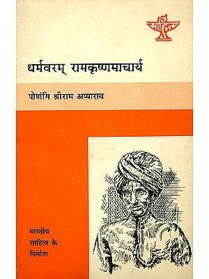 धर्मवरम् रामकृष्णमाचार्य (भारतीय साहित्य के निर्माता) - Dharmavaram Rama Krishnamacharya (Makers of Indian Literature)